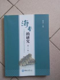 海参的研究(第2版)(作者签赠本)