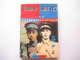 周恩来与蒋介石