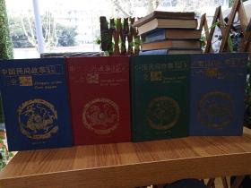 中国民间故事大全精编连环画全四本