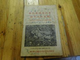民国旧书《贵州省苗彝民族,卫生状况介绍》