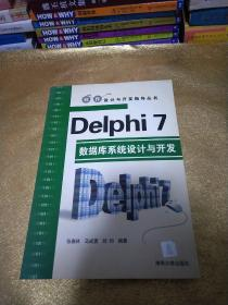 Delphi 7数据库系统设计与开发