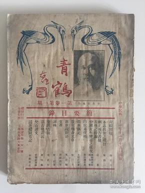 民国二十一年创刊号《青鹤》16开厚册,北海旧影四帧。