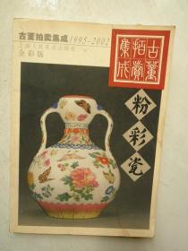 古董拍卖集成粉彩瓷全彩版