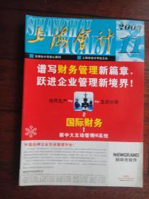 上海会计杂志2003-11上海会计编辑部 S-283