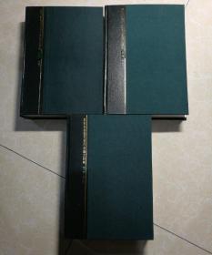 新帕尔格雷夫货币金融大辞典(全三卷) 未翻阅