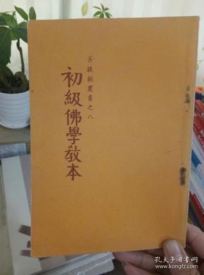 初级佛学教本 菩 提树最书之八