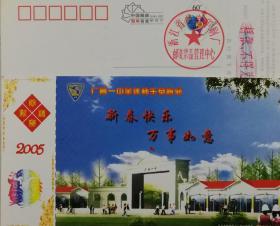 2005年贺年片、国旗、五星红旗、广昌一中、浙江省邮电印刷厂样张、印样、自行车、帽子