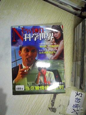 科学世界  2004年第8期