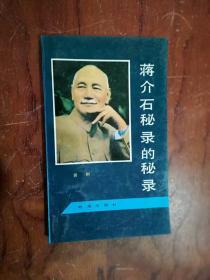 【蒋介石秘录的秘录