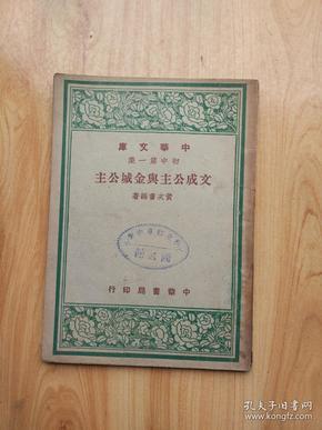 中华文库 初中第一集 文成公主与金城公主
