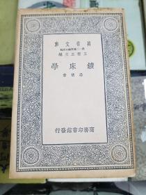 万有文库--矿床学(民国版)