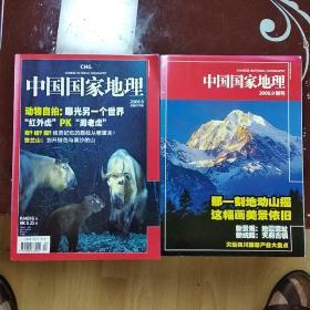 中国国家地理 2008年第9期(有附刊)