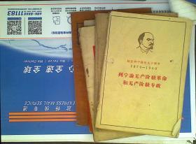 列宁论无产阶级革命和无产阶级专政