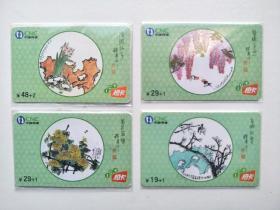 网通ic卡 电话卡 2007-s11(4全) 北京 套卡