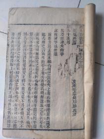 三国志   存十册       58回至120回