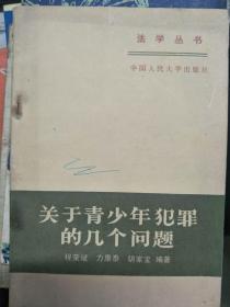 法学丛书《关于青少年犯罪的几个问题》