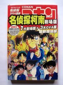 【动漫】名侦探柯南 剧场版(2CD)7大剧场版+3大OVA版