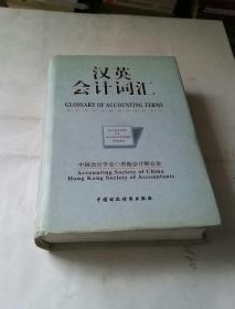 汉英会计词汇