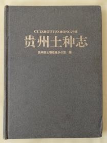贵州土种志