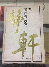 孙静轩诗选(90年初版  印量1000册 精装)