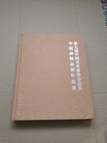 第七届中国美术家协会会员中国画精品展作品集