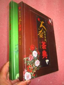 《大益茶典》(2008年、2009年)【两册合售】大16开精装 铜版纸彩印   图文并茂、 定价合计300【全新】