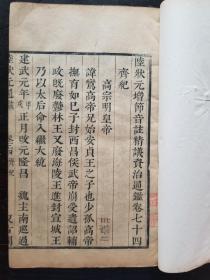 汲古阁稀见品种《陆状元增节音注精议资治通鉴》(竹纸初印,存卷74~76,一厚册,约100筒子页)