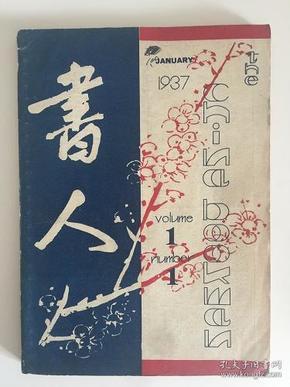 1937年创刊号《书人》16开厚册,品好