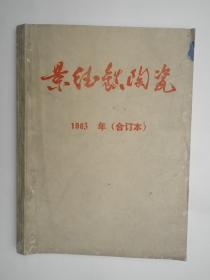 景德镇陶瓷1983年简装合订本