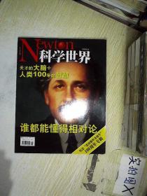 科学世界  2005年6期