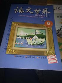 《语文世界》小学生之窗2013年6期(总第522期)
