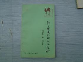 论中国文化对人的设计(骆驼丛书 32开平装 1本原版正版书,详见书影)
