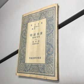 万有文库第二集七百种 广雅疏证 七(附博雅音)