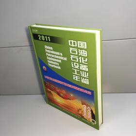 中国石油石化设备工业年鉴(2011)无外盒【精装、未阅】【一版一印 库存新书 内页干净 正版现货 实图拍摄 看图下单】