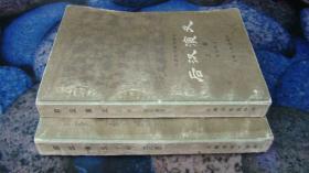 中国历代通俗演义 后汉演义(上、下) 两本合售 略有水迹