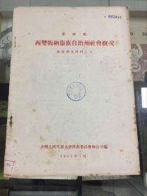 云南省 西双版纳傣族自治州社会概况(傣族调查材料之五)