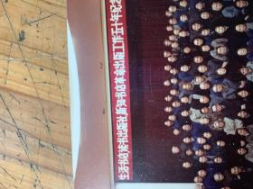 3099:生活书店读书出版社新知书店革命出版工作五十年纪念会 照片1983
