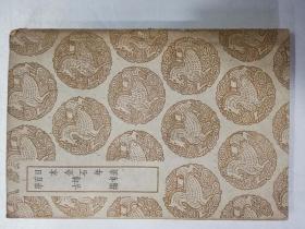 日本金石年表、百砖考、学古编(1959年10月补印)