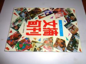 文摘旬刊--1991【合订本】上