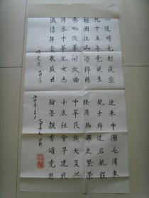 马万友:书法:诗一首(带信封及简介)