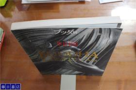 佛陀之路特别展 1998年东武美术馆 16开平装156件组造像艺术 16开 品好包邮
