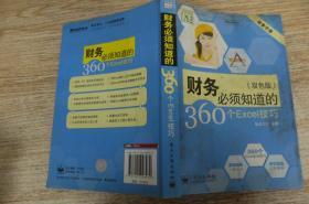 速查手册:财务必须知道的360个Excel技巧(双色版)