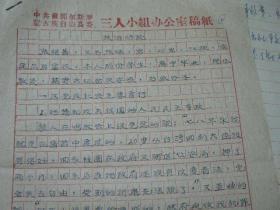 中共前郭尔罗斯蒙古族自治县 三人小组办公室稿纸 张继善政治结论