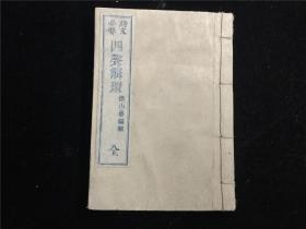 明治12年铜版袖珍本《四声解环》1册全,德山慈编,从四书五经中择取助词虚字解释,日本音韵学汉籍。汉学者藏书