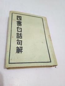 绘图..四书白话句解【民国版】