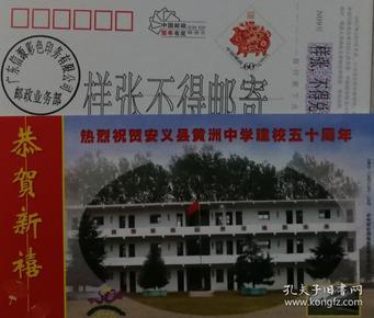 2007年贺年片、国旗、五星红旗、广东信源彩色印务有限公司样张、印样、义县黄州中学