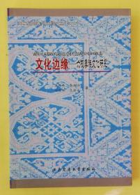 文化边缘-六枝彝族文化研究   qs3
