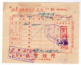 烟专题---新中国发票单据-----1951年浙江绍兴市卷烟市场
