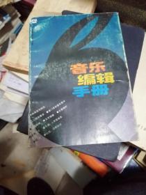 音乐编辑手册