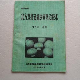 北方双孢菇病虫害防治技术